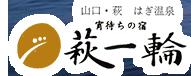 山口県・萩 はぎ温泉 宵待の宿 萩一輪