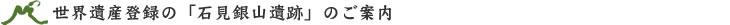世界遺産登録の「石見銀山遺跡」